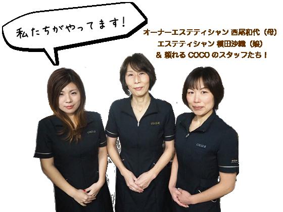 オーナーエステティシャン 西尾和代(母) エステティシャン 槇田沙織(娘) & 頼れる COCO のスタッフたち!